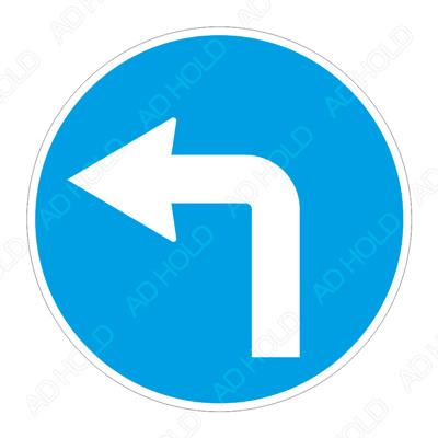 Движение само наляво след знака