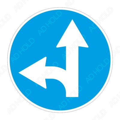 Движение само направо или наляво след знака