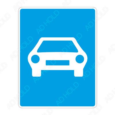 Пътен знак Д7
